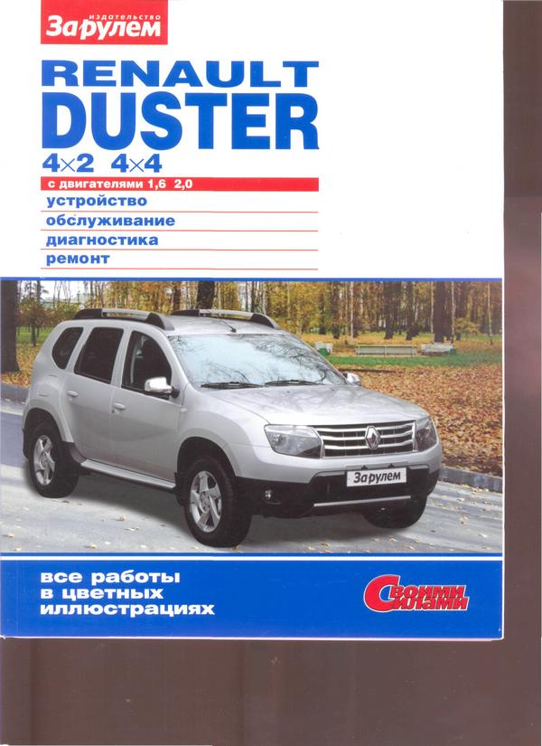 4.renault duster 2x2 4x4 0001