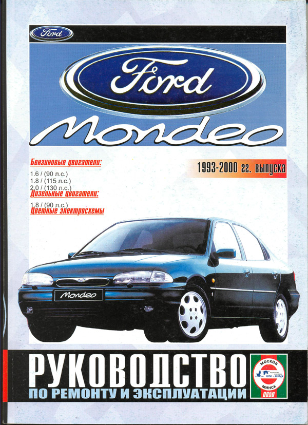 ford mondeo_0001