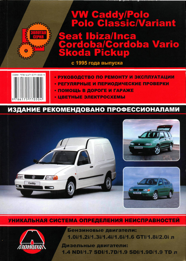 vw caddy_polo_0001