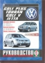 5.golf_plus_touran_golf_v_jetta_0001