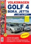 VW_golf4_bora_jetta_0001