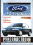 ford_mondeo_0001