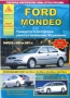 ford_mondeo_2000-2007_0001