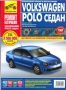 volkswagen_polo_sedan_0001